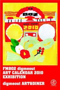digmeout ART CALENDAR 2010