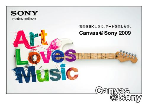 sonycanvas2009