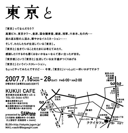 「東京と」展