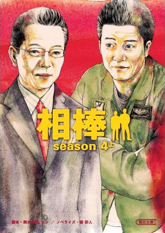 朝日文庫『相棒 season4 上』