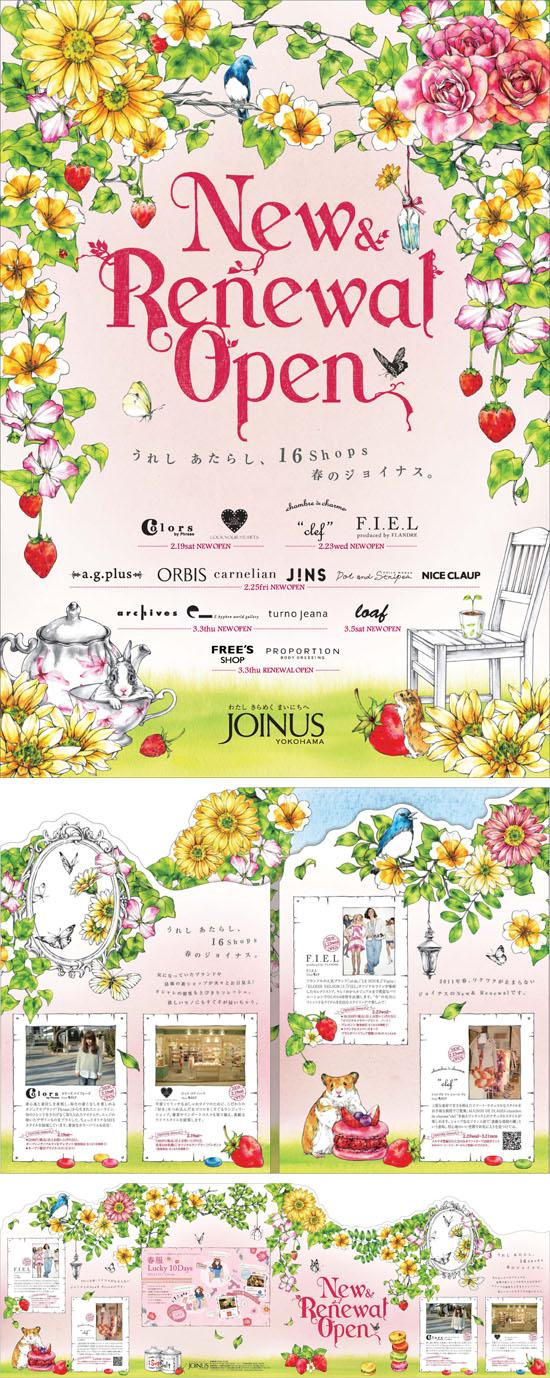 『横浜ジョイナス』 New & Renewal Openポスター/リーフレット