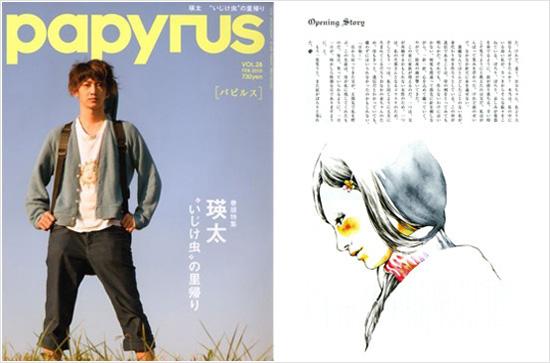 『papyrus パピルス』Opening Story